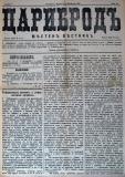 """в-к """"Цариброд"""", 1901, бр. 10, стр. 1"""