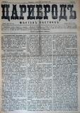 """в-к """"Цариброд"""", 1901, бр. 12, стр. 1"""