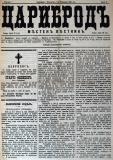 """в-к """"Цариброд"""", 1901, бр. 2, стр. 1"""
