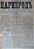 """в-к """"Цариброд"""", 1901, бр. 4, стр. 1"""