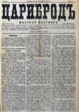 """в-к """"Цариброд"""", 1901, бр. 6, стр. 1"""