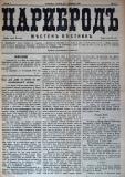 """в-к """"Цариброд"""", 1901, бр. 9, стр. 1"""