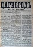 """в-к """"Цариброд"""", 1902, бр. 13, стр. 1"""