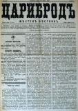 """в-к """"Цариброд"""", 1902, бр. 16, стр. 1"""