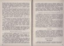 Димитровградският /Царибродският/ говор, автор Рангел Божков, стр. 52-53