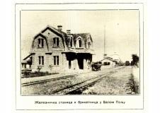 """Долината на р. Ерма - ЖП станция и брикетница """"Бело Поле"""""""