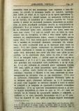 "сп. ""Домашен Учител"", 1889г., кн. 1, стр. 13"