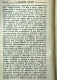 "сп. ""Домашен Учител"", 1889г., кн. 1, стр. 14"