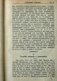 "сп. ""Домашен Учител"", 1889г., кн. 1, стр. 17"