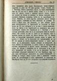 "сп. ""Домашен Учител"", 1889г., кн. 1, стр. 19"