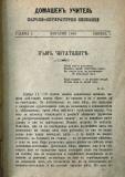 "сп. ""Домашен Учител"", 1889г., кн. 1, стр. 2"