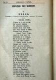 "сп. ""Домашен Учител"", 1889г., кн. 1, стр. 20"