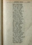 "сп. ""Домашен Учител"", 1889г., кн. 1, стр. 21"