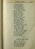 "сп. ""Домашен Учител"", 1889г., кн. 1, стр. 23"