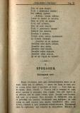 "сп. ""Домашен Учител"", 1889г., кн. 1, стр. 25"
