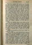 "сп. ""Домашен Учител"", 1889г., кн. 1, стр. 27"