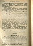 "сп. ""Домашен Учител"", 1889г., кн. 1, стр. 32"