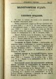 "сп. ""Домашен Учител"", 1889г., кн. 1, стр. 37"
