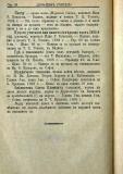 "сп. ""Домашен Учител"", 1889г., кн. 1, стр. 38"