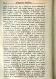 "сп. ""Домашен Учител"", 1889г., кн. 1, стр. 4"