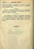 "сп. ""Домашен Учител"", 1889г., кн. 1, стр. 40"