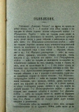 "сп. ""Домашен Учител"", 1889г., кн. 1, стр. 41"