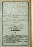 "сп. ""Домашен Учител"", 1889г., кн. 1, стр. 42"