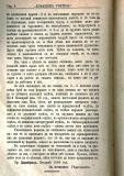 "сп. ""Домашен Учител"", 1889г., кн. 1, стр. 6"