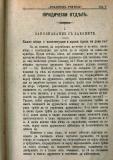 "сп. ""Домашен Учител"", 1889г., кн. 1, стр. 7"