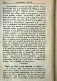 "сп. ""Домашен Учител"", 1889г., кн. 1, стр. 8"