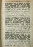 "сп. ""Домашен Учител"", 1889г., кн. 1, стр. 9"