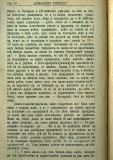 "сп. ""Домашен Учител"", 1889г., кн. 2, стр. 10"