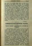 "сп. ""Домашен Учител"", 1889г., кн. 2, стр. 15"