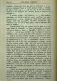 "сп. ""Домашен Учител"", 1889г., кн. 2, стр. 16"