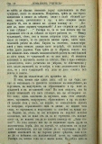 "сп. ""Домашен Учител"", 1889г., кн. 2, стр. 18"