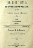 "сп. ""Домашен Учител"", 1889г., кн. 2, стр. 2"