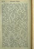 "сп. ""Домашен Учител"", 1889г., кн. 2, стр. 20"
