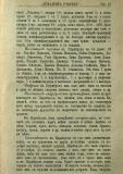 "сп. ""Домашен Учител"", 1889г., кн. 2, стр. 21"
