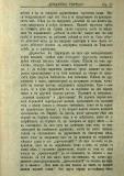 "сп. ""Домашен Учител"", 1889г., кн. 2, стр. 23"