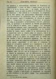 "сп. ""Домашен Учител"", 1889г., кн. 2, стр. 24"