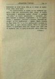 "сп. ""Домашен Учител"", 1889г., кн. 2, стр. 25"