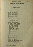 "сп. ""Домашен Учител"", 1889г., кн. 2, стр. 27"