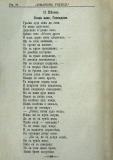 "сп. ""Домашен Учител"", 1889г., кн. 2, стр. 34"
