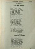 "сп. ""Домашен Учител"", 1889г., кн. 2, стр. 35"