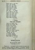 "сп. ""Домашен Учител"", 1889г., кн. 2, стр. 36"