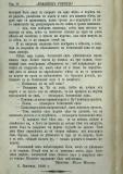 "сп. ""Домашен Учител"", 1889г., кн. 2, стр. 38"