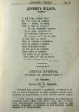 "сп. ""Домашен Учител"", 1889г., кн. 2, стр. 39"