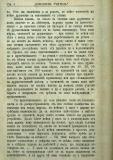 "сп. ""Домашен Учител"", 1889г., кн. 2, стр. 4"