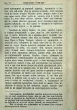"сп. ""Домашен Учител"", 1889г., кн. 2, стр. 40"