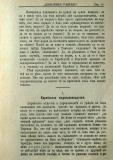 "сп. ""Домашен Учител"", 1889г., кн. 2, стр. 41"